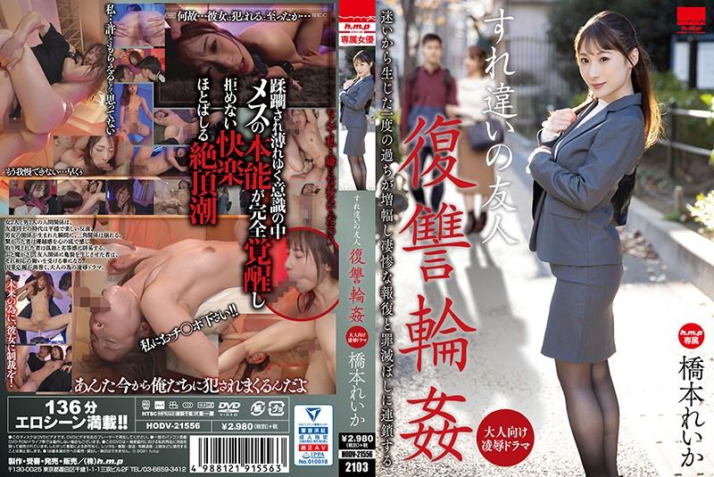 HODV-21556 - Reika Hashimoto - cover