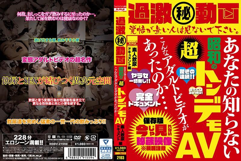 HODV-21559 - cover