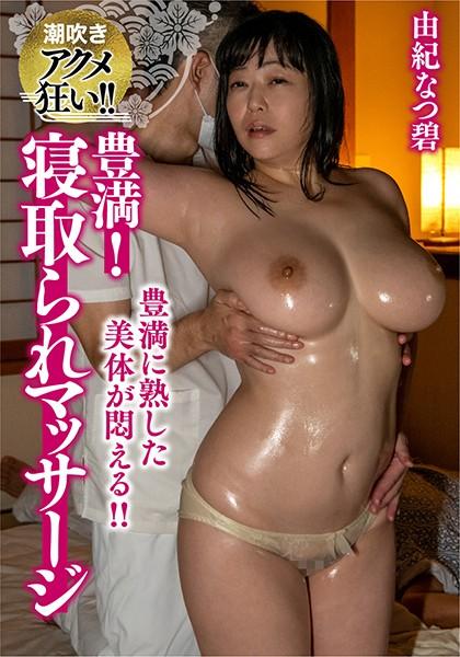 MCSR-430-03 - Natsumi Yuki - cover