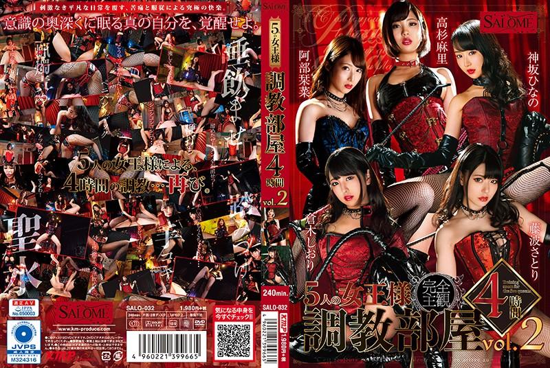 SALO-032 - Hinano Kamisaka - cover