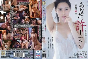 ADN-300 - Michiru Kujo - cover