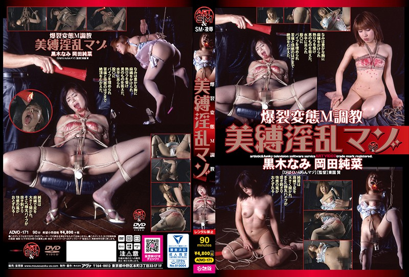 ADVO-171 - Juna Okada - cover