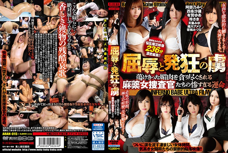 ARAN-015 - Miku Abeno - cover