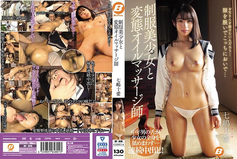 BF-626 - Toai Nanashima - cover