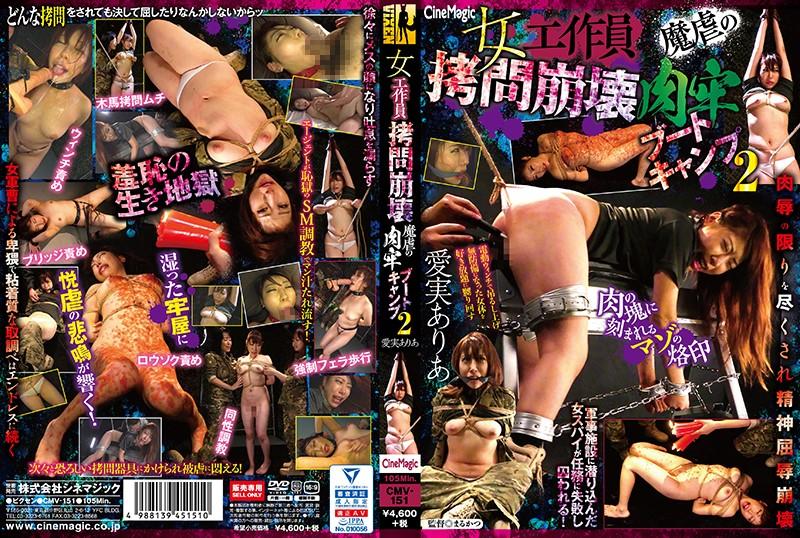 CMV-151 - Aria Aimi - cover