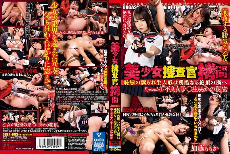 DBER-093 - Momoka Kato - cover