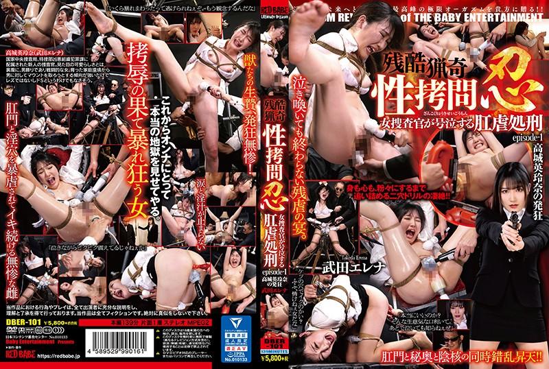 DBER-101 - Elena Takeda - cover