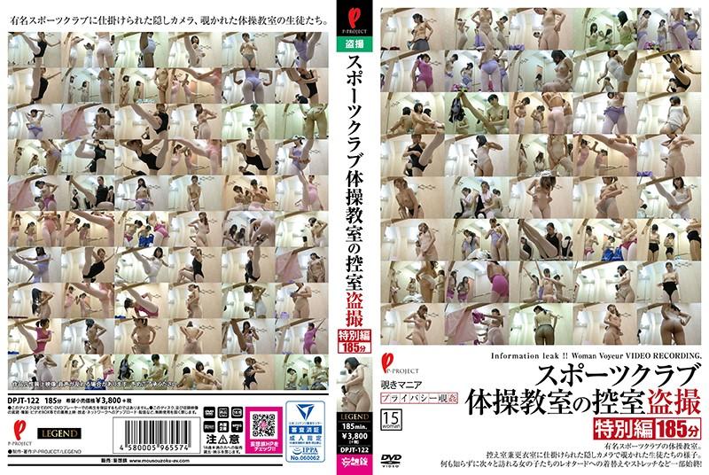 DPJT-122 - cover