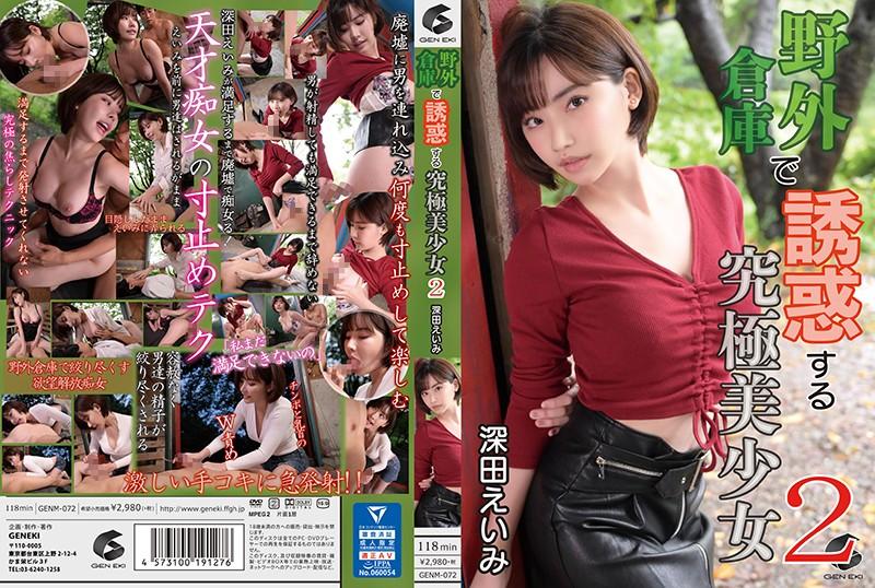 GENM-072 - Eimi Fukada - cover