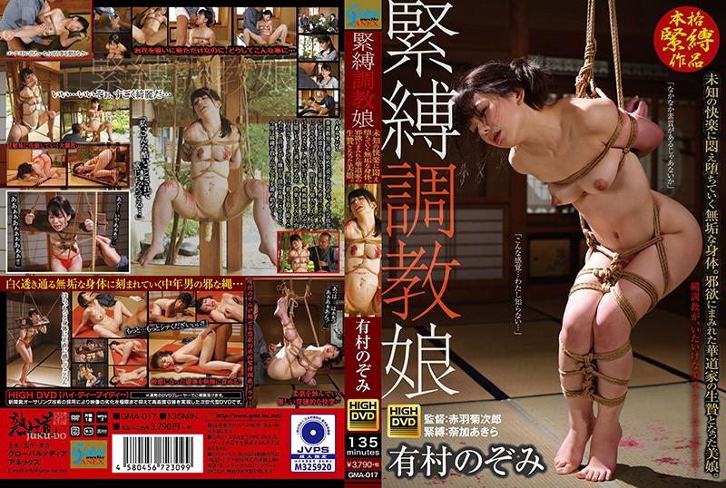 GMA-017 - Nozomi Arimura - cover