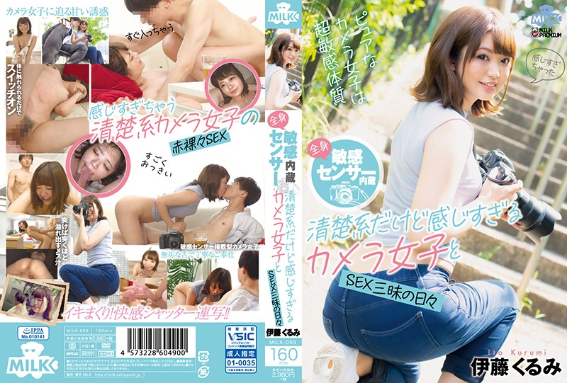 MILK-099 - Kurumi Ito - cover