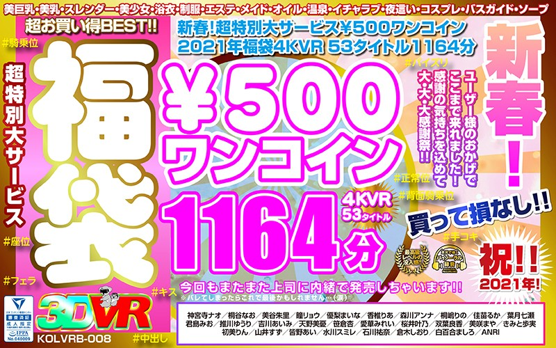 KOLVRB-008 - Ryo Hitomi - cover
