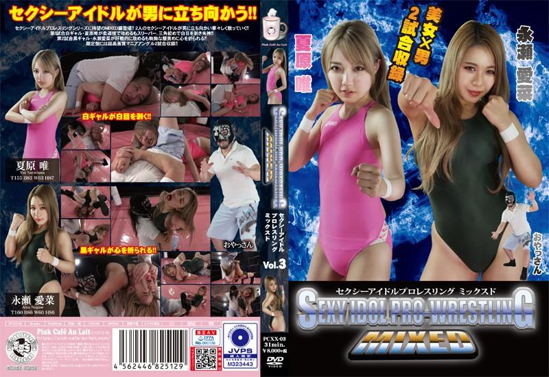PCXX-03 - Yui Natsuhara - cover