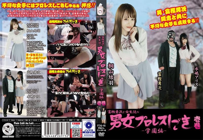 PTAG-01 - Arisu Mizushima - cover
