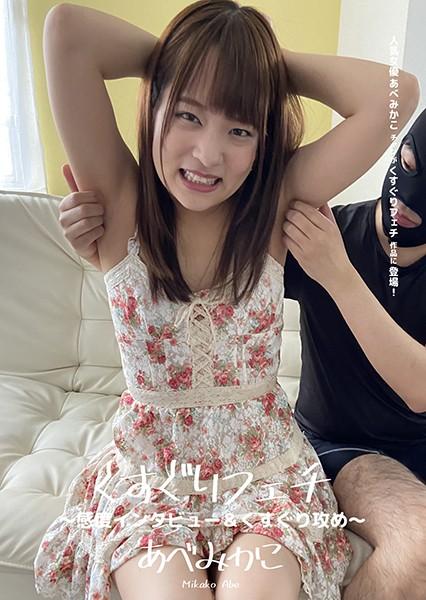 AD-436 - Mikako Abe - cover