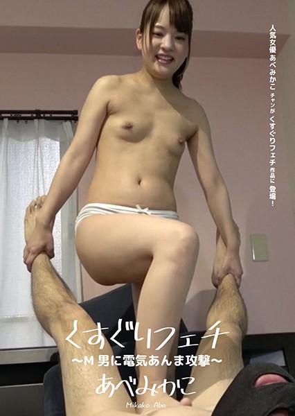 AD-448 - Mikako Abe - cover