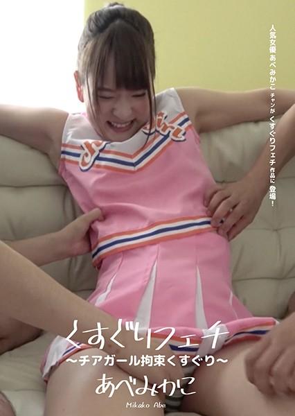 AD-449 - Mikako Abe - cover