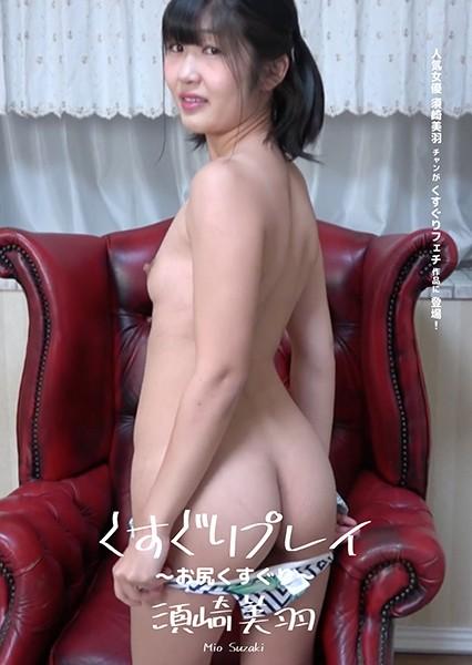 AD-451 - Miwa Suzaki - cover