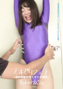 AD-480 - Nozomi Arimura - cover