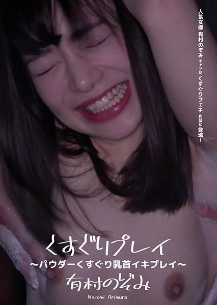 AD-482 - Nozomi Arimura - cover