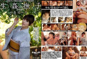BTH-099 - Kanako Ioka - cover