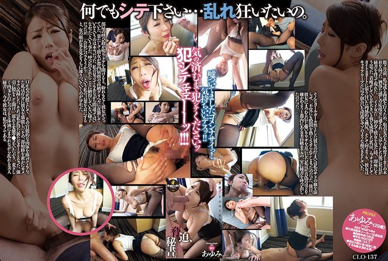 CLO-137 - Ayumi Shinoda - cover