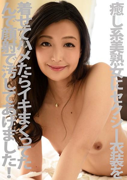 COM-118 - Toko Namiki - cover