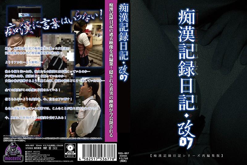 MOL-007 - cover