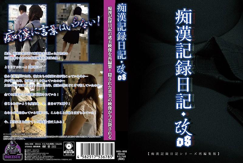 MOL-008 - cover