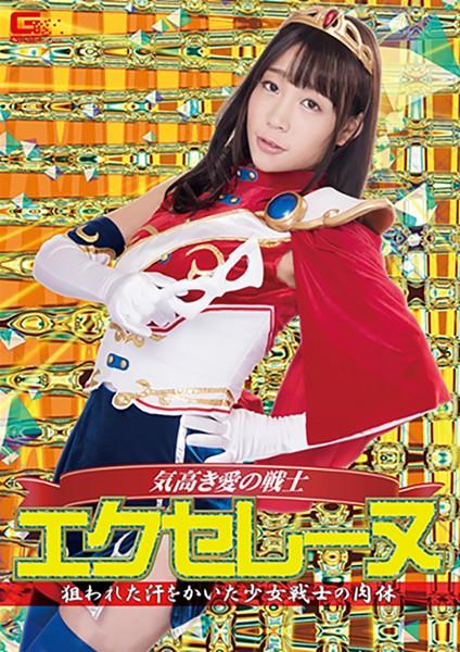 GHKQ-72 - Yui Tomita - cover