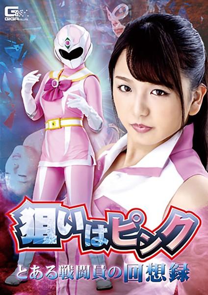 GHKQ-86 - Riko Kitagawa - cover