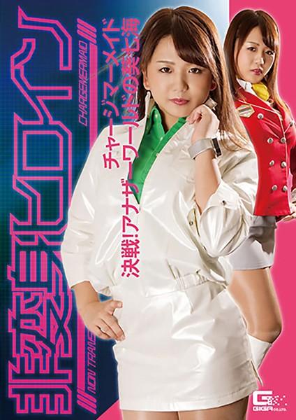 GHKQ-89 - Riko Kitagawa - cover