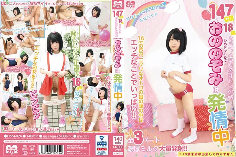 HSM-024 - Nozomi Ono - cover