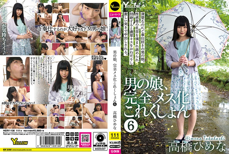 HERY-108 - Takahashi Himena - cover