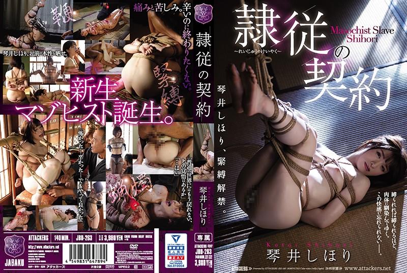 JBD-263 - Shihori Kotoi - cover