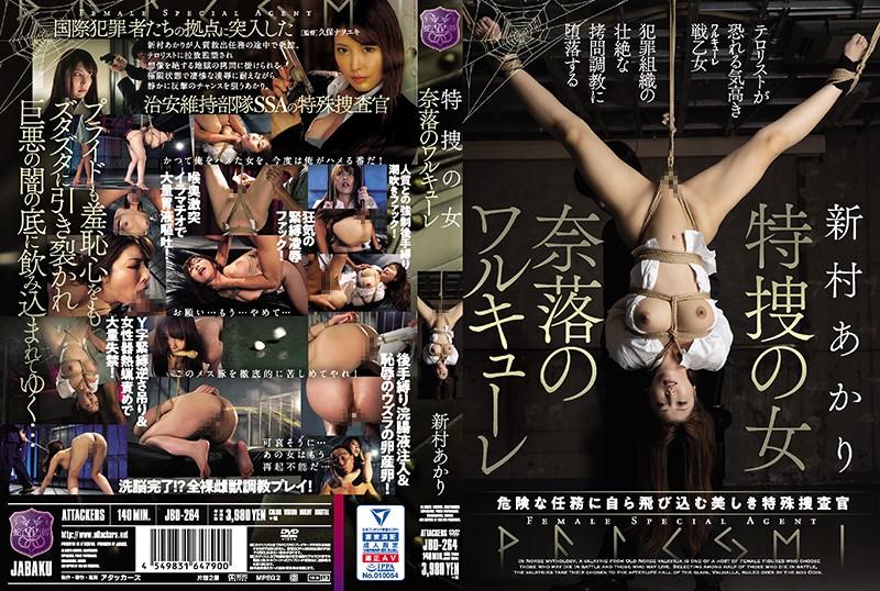 JBD-264 - Akari Niimura - cover