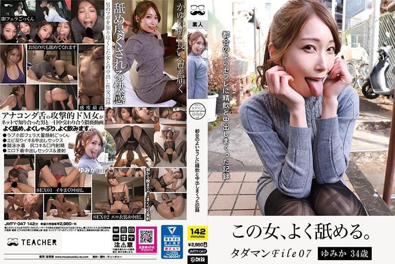 JMTY-047 - cover