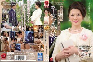 JUL-491 - Ririko Kinoshita - cover