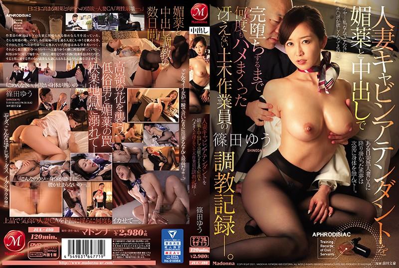 JUL-499 - Yu Shinoda - cover