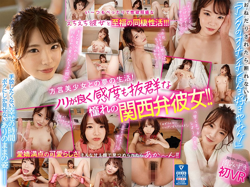 KAVR-143 - Mizuki Minami - cover