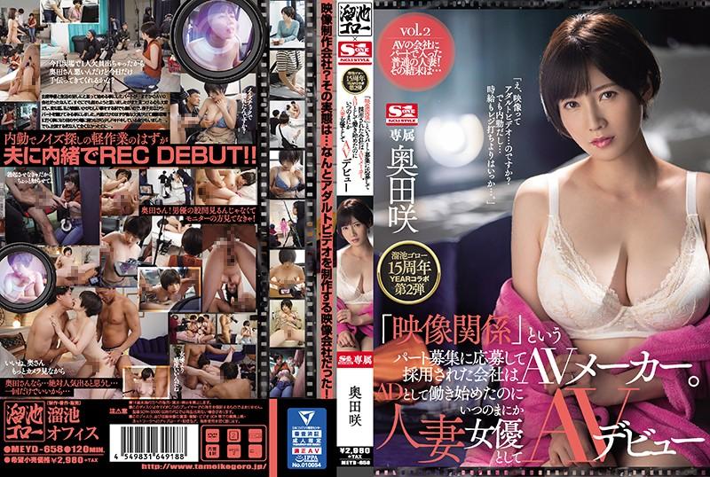 MEYD-658 - Saki Okuda - cover