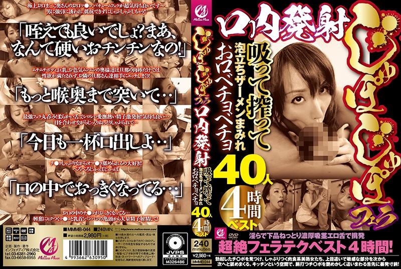 MMMB-044 - cover