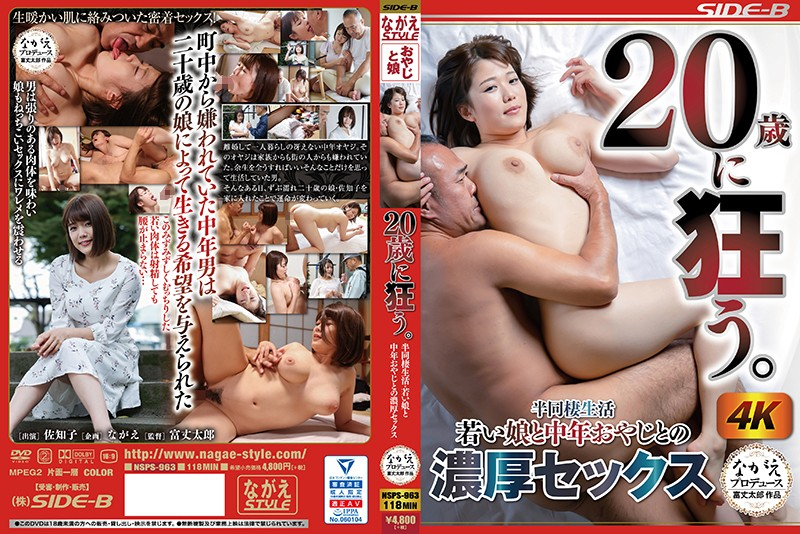 NSPS-963 - Sachiko - cover
