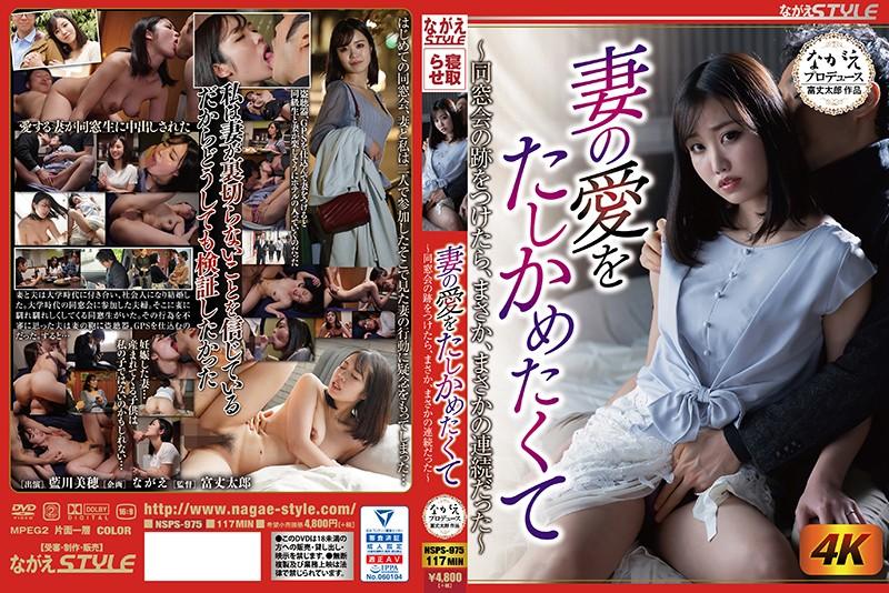 NSPS-975 - Miho Aikawa - cover