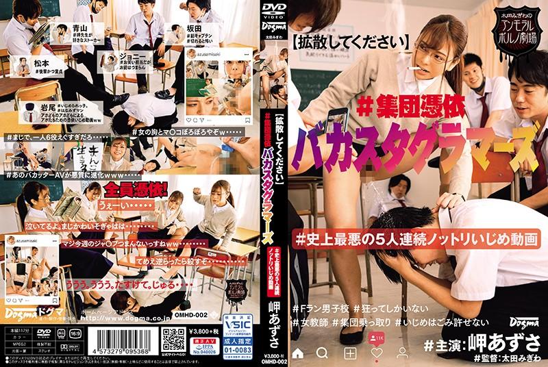 OMHD-002 - Azusa Misaki - cover