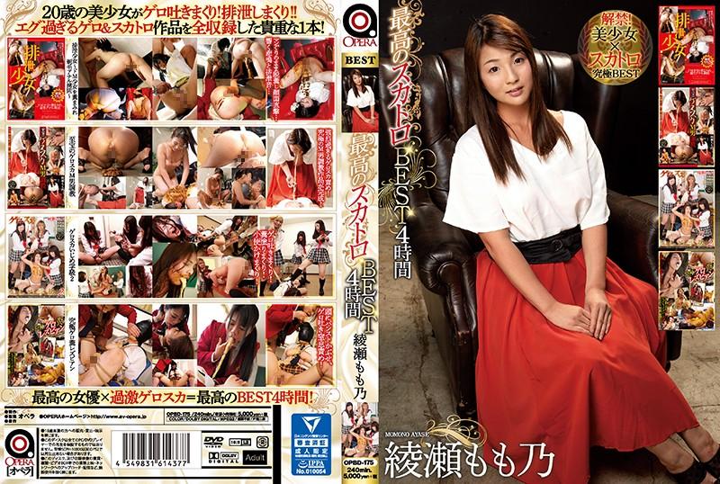 OPBD-175 - Momono Ayase - cover