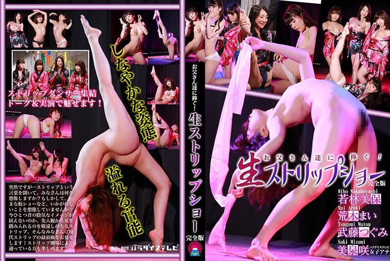 parathd03087 - Miho Wakabayashi - cover