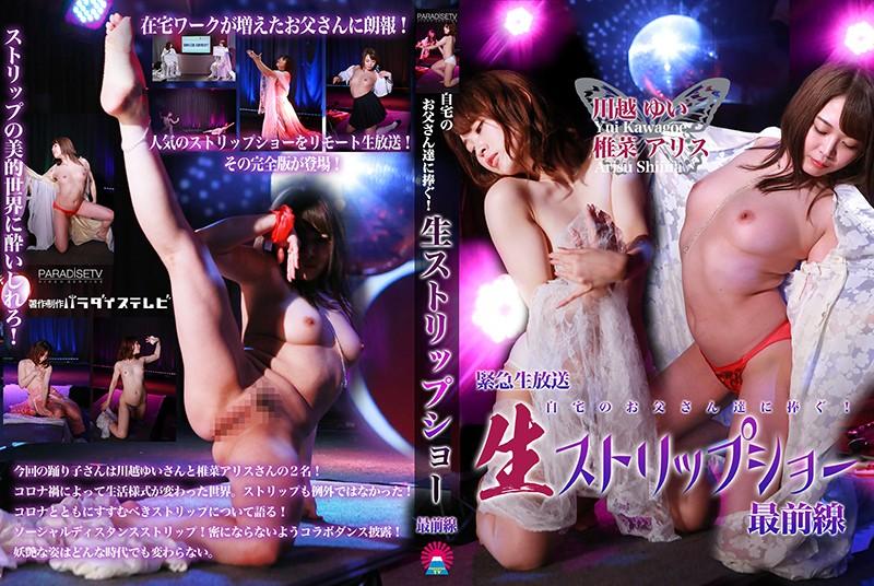 parathd03105 - Yui Kawagoe - cover