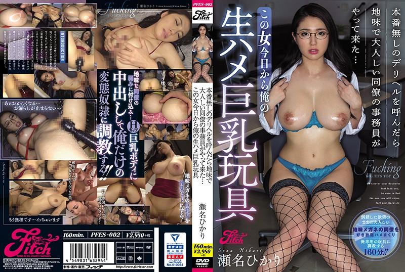 PFES-002 - Hikari Sena - cover