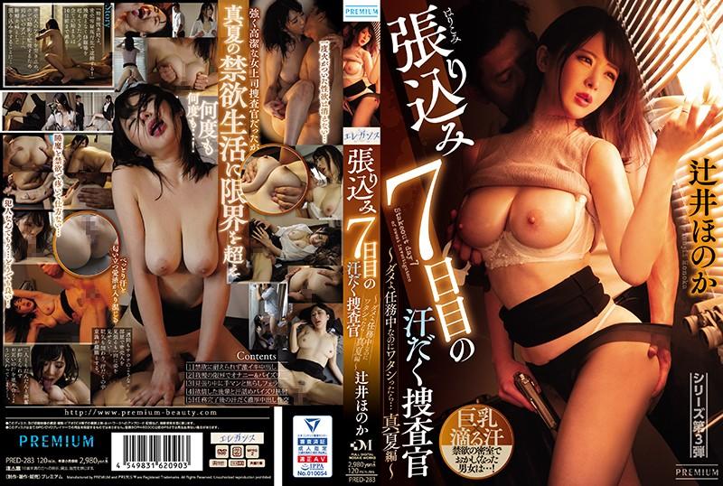 PRED-283 - Honoka Tsuji - cover